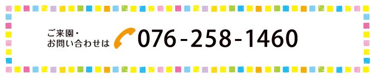 ご来園・お問い合わせは076-258-1460